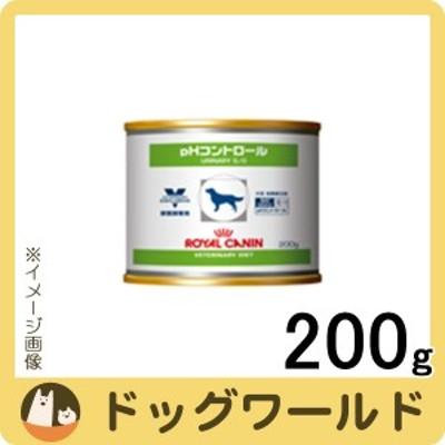 ロイヤルカナン 食事療法食 犬用 pHコントロール 缶詰 200g