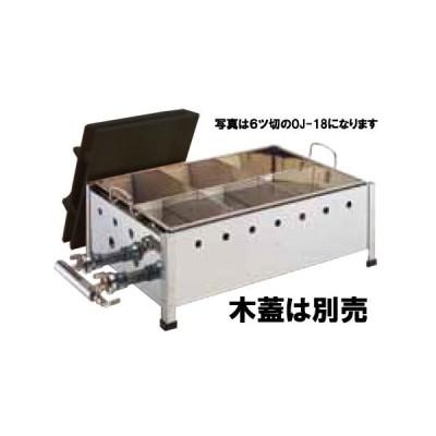 ガス式おでん鍋 直火式 4ツ切 LPガス用プロパンガス(蓋なし)OJ-13 業務用GY
