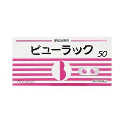 【皇漢堂】 ビューラックA 50錠 【第2類医薬品】