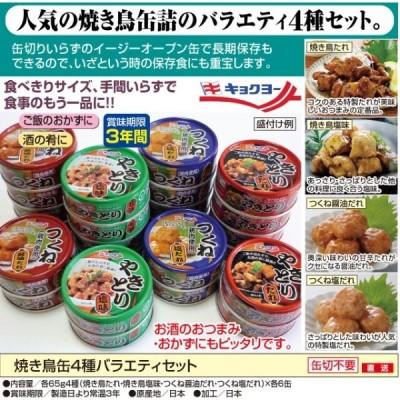 焼き鳥缶4種バラエティセット 24缶