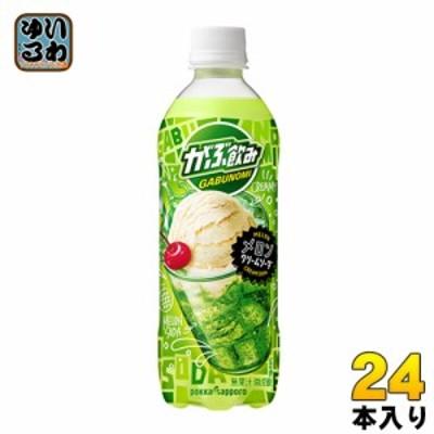 ポッカサッポロ がぶ飲みメロンクリームソーダ 500ml ペットボトル 24本入