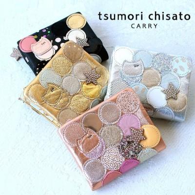 最大30%還元 ツモリチサト ミニ財布 tsumori chisato 折財布 新マルチドット 57095 ツモリチサト キャリー tsumori chisato CARRY