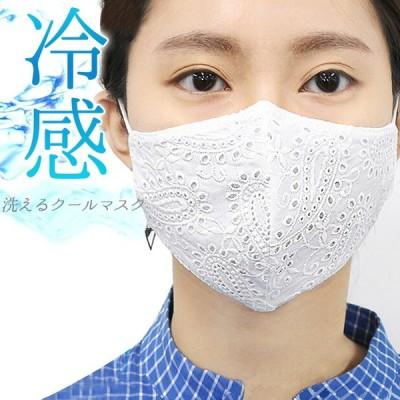 マスク 冷感 洗える 夏用 花柄 レース クールマスク 冷感素材 ひんやり 吸水速乾 COOLON コットンマスク fg-mask01mメール便送料無料