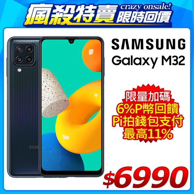 SAMSUNG Galaxy M32(6G/128G)-超鯊黑