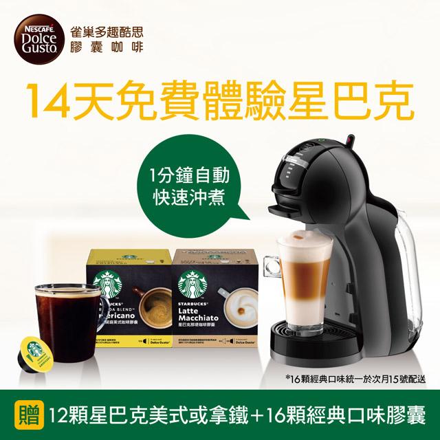 雀巢膠囊咖啡機-  MiniMe鋼琴黑