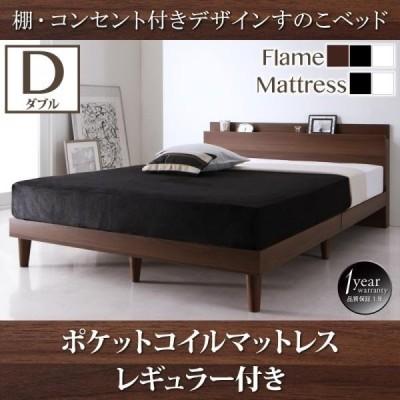 すのこベッド ダブルサイズ マットレス付き 〔スタンダードポケットコイル〕 棚 コンセント付き 脚付きベッド