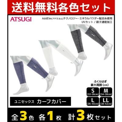 3色1枚ずつ 3枚セット AddElm×ATSUGI アドエルム アツギ 男女兼用 カーフカバー ユニセックス AddElm ATSUGI 49718PPS-SET2