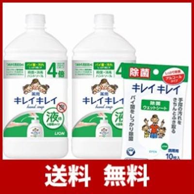 【医薬部外品】キレイキレイ 薬用 液体ハンドソープ 詰替え用 800ml×2個+除菌シート