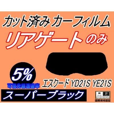 リアガラスのみ (s) エスクード YD21S YE21S (5%) カット済み カーフィルム YE21S YD21S YEA1S スズキ