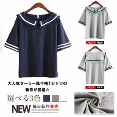 大人気な海軍風Tシャツ セーラー襟ブラウス セーラー風半袖Tシャツ マリンTシャツ レディース ショート丈 学園風 森ガール系