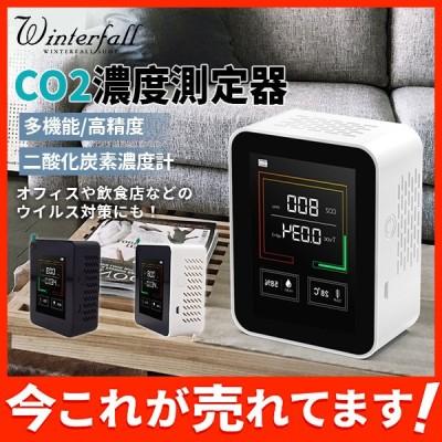 人気急上昇 二酸化炭素濃度計CO2 測定器 二酸化炭素 多機能 温度 湿度 濃度測定 空気品質 メーターモニター リアルタイム監視 高精度 LCDディスプレイ