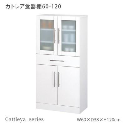 カトレア食器棚 60-120