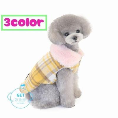 ペットウェア ドッグウェア コート アウター ベスト 前開き スナップボタン付き 裏ボア 裏起毛 チェック 襟付き 防寒 犬服 猫 小型犬 中型犬 お