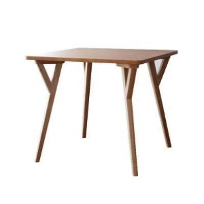 脚が魅せる美意識の交差♪ 北欧 ダイニングテーブル 幅80cm【単品】 北欧 木製 80 正方形 激安 安い 高さ70 おしゃれ 北欧 2人 一人用