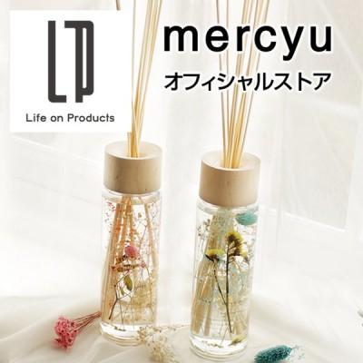 リードディフューザー mercyu メルシーユーMRU-70 公式店 Nordic Collection アロマディフューザー ルームフレグランス スティック 香り 高級