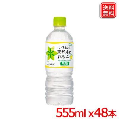 【2ケースセット】い・ろ・は・す 天然水にれもん PET 555ml 24×2ケース 送料無料 【メーカー直送】