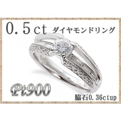 Pt900ダイヤモンドリング0.5ctup/中央宝石鑑定書付/プラチナダイアモンド指輪0.5カラットアップ/婚約指輪グレード/サイズ7号〜16号対応