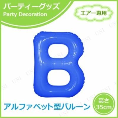 【取寄品】 エアポップレターバルーン ブルー  B パーティーグッズ パーティー用品 イベント用品 バースデーパーティー 誕生日パーティー