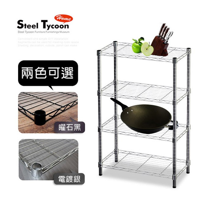 30×60×120cm四層鐵力士架 (2色可選/免運費)-鋼鐵力士 STEEL TYCOON
