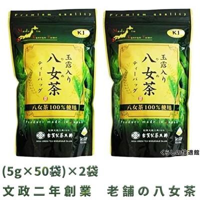 八女茶 玉露入り 煎茶 ティーバッグ 古賀製茶本舗 2個×(5g×50袋)セット 八女茶100%使用 ティーパック 高級 緑茶 お茶 日本茶 お徳用 大容量