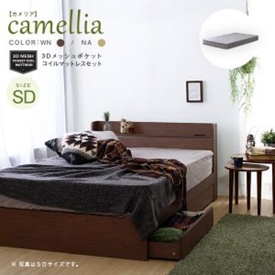 マットレスセット 【送料無料】 camellia カメリア (ナチュラル) 3Dメッシュ ポケットコイル ブラックマットレスセット セミダブルタイ