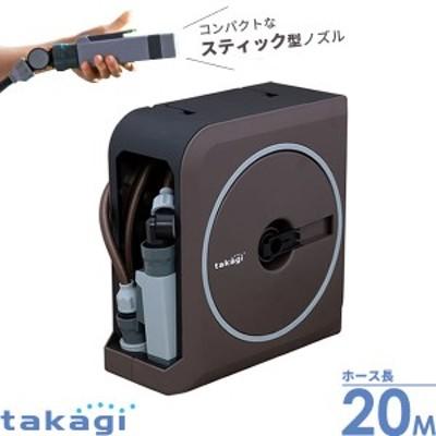 タカギ ホースリール nano next(ナノ ネクスト) 20m ブラウン RM1220BR   おしゃれ 散水 ホース