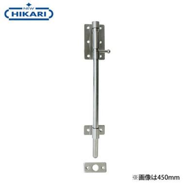 New Hikari (ニューヒカリ) 強力丸落 ステン 300 HL [開きドア 戸 門扉 物置 防犯 耐蝕性]