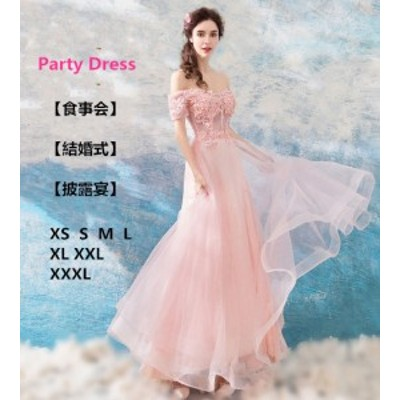 パーティードレス イブニングドレス チュールスカート エレガントスタイル お呼ばれドレス 演奏会 発表会 ピンク