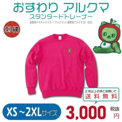 おすわり アルクマ スタンダードトレーナー XS〜2XL