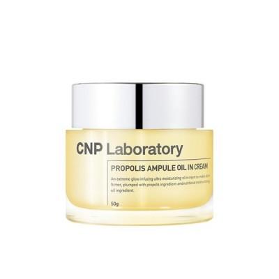 CNP プロP オイル イン クリーム