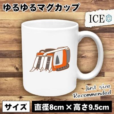 コンバイン おもしろ マグカップ コップ 陶器 可愛い かわいい 白 シンプル かわいい カッコイイ シュール 面白い ジョーク ゆるい プレゼント プレゼント ギフ