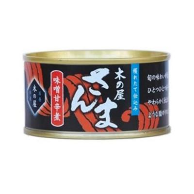 販売開始 木の屋石巻水産 さんま味噌甘辛煮 170g×1個