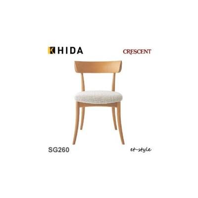 飛騨産業 HIDA CRESCENT クレセント ダイニング チェア 食堂椅子 SG260 布張り ナラ 無垢