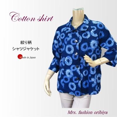 【値下げ】シャツ ブラウス しぼり柄 綿100% 日本製 レディース ミセス シニア 春 夏