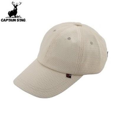◆◆ <キャプテン スタッグ> CAPTAIN STAG ライトメッシュキャップ(ベージュ) UM-2508