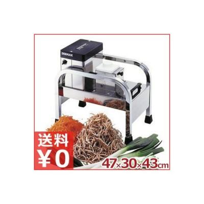 ドリマックス 電動フードカッター 1000切りロボ DM-91D 野菜千切り機 野菜スライサー《メーカー直送 代引 返品不可》