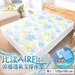 【日本藤田】比漾AIR Fit涼感透氣支撐床墊-雙人-贈水洗支撐坐墊*2_擴折