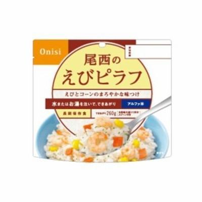尾西食品 アルファ米 えびピラフ 100g│非常食 アルファ米