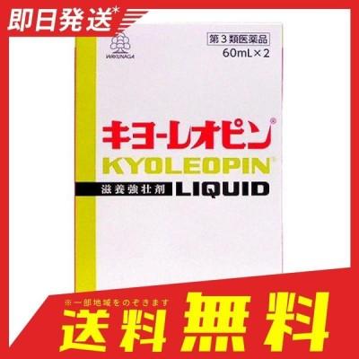 キヨーレオピンw 120mL(60mL×2本入) 滋養強壮剤 栄養ドリンク ニンニク 子供 湧永製薬 第3類医薬品
