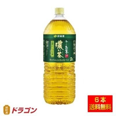 送料無料/伊藤園 おーいお茶 濃い茶 2L×6本 1ケース