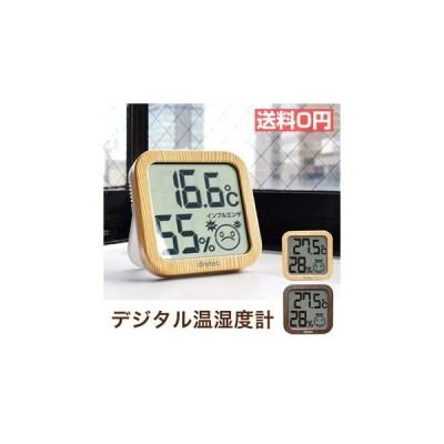 温度計 デジタル 熱中症対策グッズ 湿度計 おしゃれ 壁掛け 赤ちゃん 温湿度計 シンプル 木目 インテリア 大画面 卓上 リビング 室内