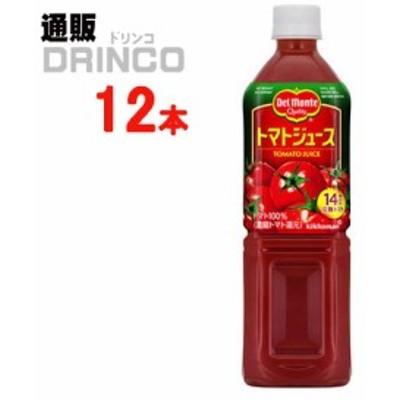 トマトジュース 900g ペットボトル 12 本 [ 12 本 * 1 ケース ] デルモンテ【送料無料 北海道・沖縄・東北別途加算】