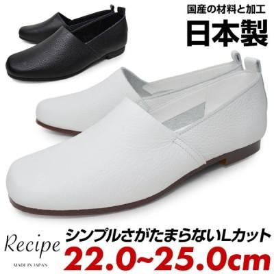 フラットシューズ Lカット レディース 黒 白 茶色 レシピ 日本製 靴