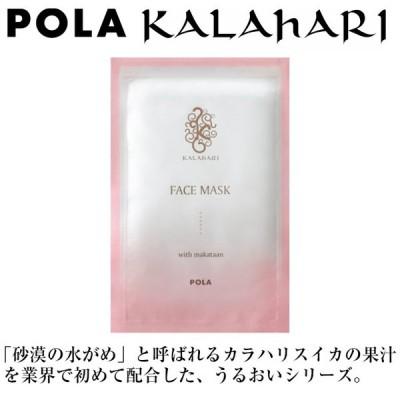 POLA ポーラ カラハリ フェイスマスク 個包装 30枚