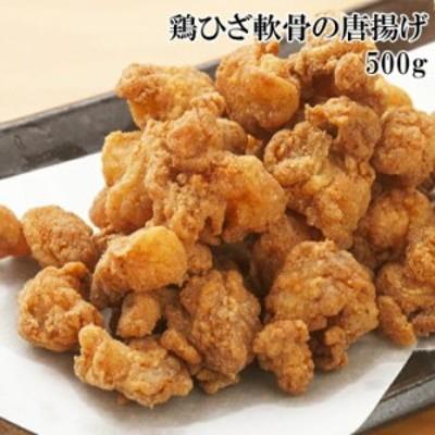 【鶏ひざ軟骨の唐揚げ 500g】しょうゆと香辛料をベースに、しっかりと味付けした鶏ひざ軟骨唐揚げ 油調済、味つき【冷凍】