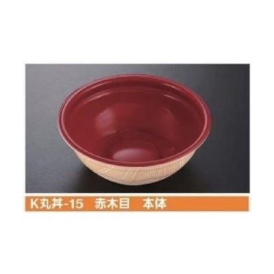 【店舗名等必要】ケーピープラテック 丼用容器 K丸丼-15 赤木目 本体 φ155×57mm 1ケース800枚入