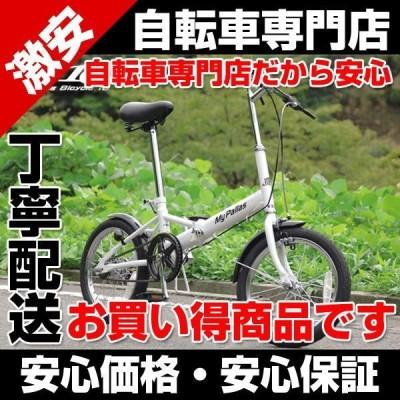 折りたたみ自転車 折り畳み自転車 折りたたみ 自転車 16インチ 軽量 シティサイクル M-101 自転車 通販 安い ライト別売り