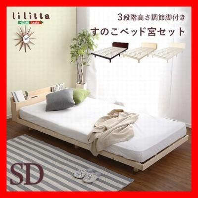 宮棚付き 3段階高さ調節 脚付きすのこベッド セミダブル コンセント付き 北欧産パイン材 簡単組み立て ブラウン ホワイト ナチュラル
