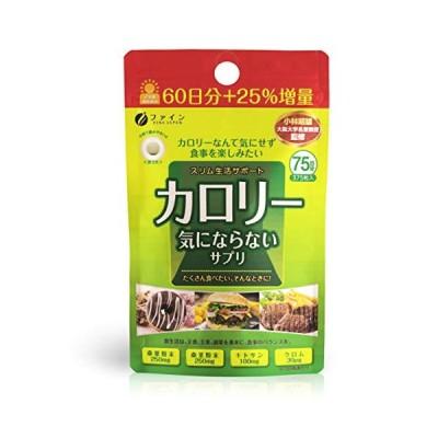 ファイン カロリー気にならない サプリ 大容量品 375粒 75日分 桑葉粉末 桑茎粉末 ガルシニア カンボジアエキス キトサン 配合 国内生産