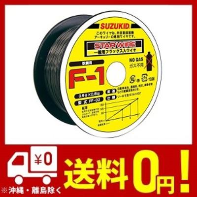 スター電器製造(SUZUKID)ノンガス軟鋼 0.9φ*0.8kg PF-02
